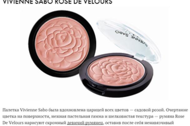 Роза чайная: 10 идеальных палеток румян